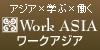 アジア×学ぶ×働く WorkAsia